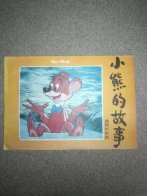 迪斯尼乐园--小熊的故事