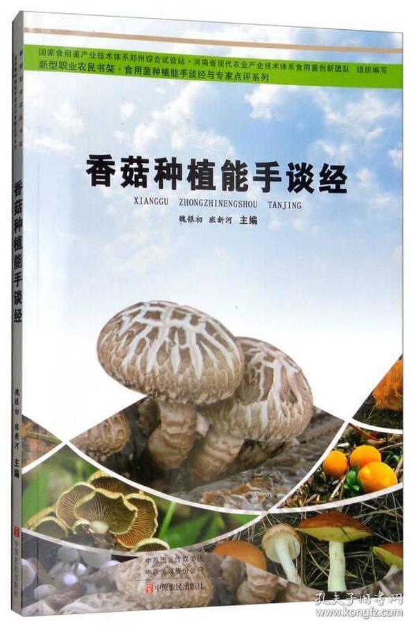 香菇种植能手谈经 专著 魏银初,班新河主编 xiang gu zhong zhi neng shou tan jing