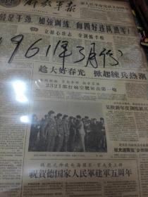 老报纸--解放军报,1961年3月份全月