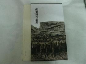 张秉田雕塑集
