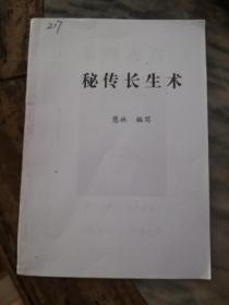 绝版原书 秘传长生术 慧林著