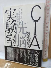 CIA洗脑实验室     32开日文翻译类精装小说     日文原版