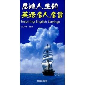 正版 启迪人生的英语名人名言 刘义峰 译 金盾出版社
