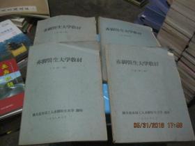赤脚医生大学教材 下篇第1-4册  油印本 货号20-1