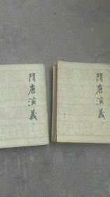 历史小说..隋唐演义【上下册】2本合售