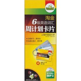 华研2011上淘金6级英语词汇周计划卡片(带字幕的MP3)赠卡片夹和装订圈