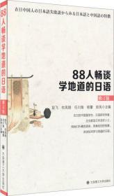 88人畅谈学地道的日语(修订版)