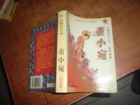 董小宛:长篇历史小说