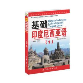 基礎印度尼西亞語(1)