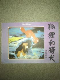 迪斯尼乐园--狐狸和猎犬