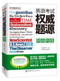报刊题源系列:英语考试权威题源·财经科技