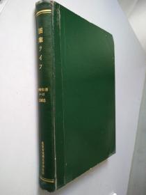 圖案ライフ 1985  9-12期附加增刊 合訂本