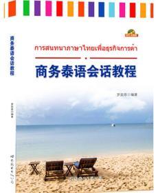商务泰语会话教程(附光盘)
