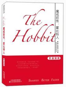 世界名著学习馆·哈佛双语导读本·魔戒前传:霍比特人(英汉对照)