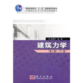 建筑力学(第二版)(下册)