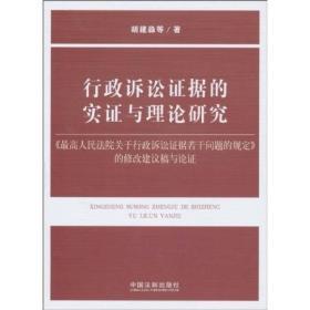 行政诉讼证据的实证与理论研究