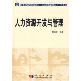 人力资源管理系列·21世纪高等院校教材:人力资源开发与管理