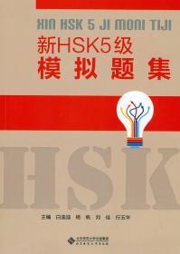 新HSK5级模拟题集