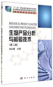 """生物产品分析与检验技术(第二版)/""""十二五""""职业教育国家规划教材·生物技术类教材系列"""
