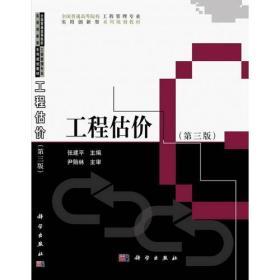 工程估价  张建平 第三版 9787030428998 科学出版社