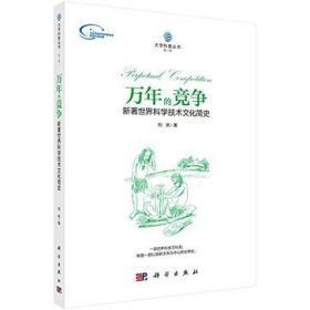 万年的竞争:新著世界科学技术文化简史:大学科普丛书