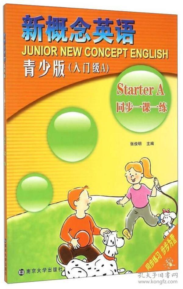 新概念英语青少版同步一课一练 入门级A