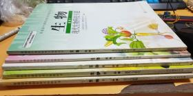普通高中课程标准实验教科书:生物必修1、2、3,选修1、3(共5本,划线笔记较多)