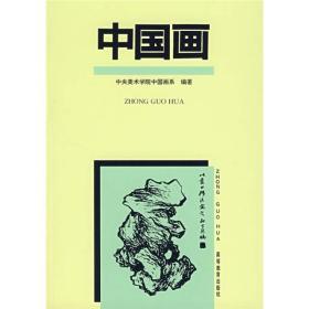 中国画 中央美术学院中国画系 高等教育出版社 9787040030587