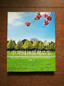 中外园林景观品鉴