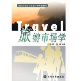 高等  旅游市场学-陶卓民