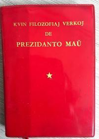 毛主席的五篇哲学著作(世界语版)