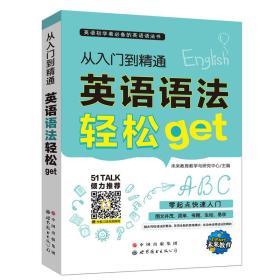 英语初学必备的英语语法书 从入门到精通英语语法轻松get