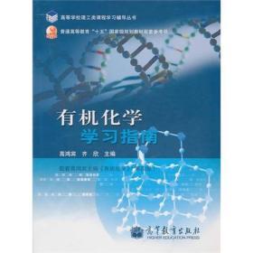 有机化学学习指南 高鸿宾 齐欣 高等教育出版社9787040164503