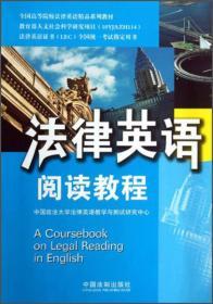 法律英语阅读教程