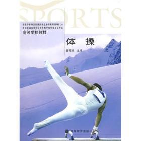 二手体操 童昭岗 高等教育出版社9787040169645