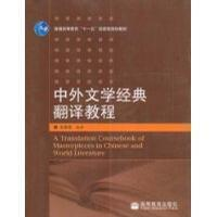 中外文学经典翻译教程