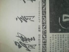 体育报 第2751期  1984年12月15日