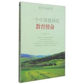 送书签tt-9787305145674-中国教师书坊 一个中国教师的教育使命