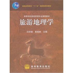 旅游地理学 冯学钢 9787040190168 高等教育出版社