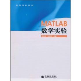 数学实验 胡良剑,孙晓君著 高等教育出版社 9787040193695
