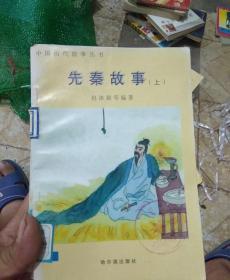 历代故事丛书