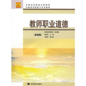 教师职业道德(新编版)