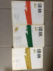 译林2006年1、2、3期 总124、125、126 期zwj