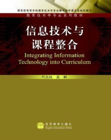 信息技术与课程整合 9787040218183