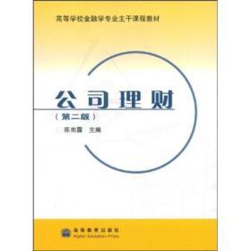 公司理财 陈雨露 第二版 9787040221015 高等教育出版社