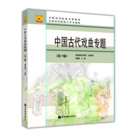 二手中国古代戏曲专题第二版第2版张燕瑾高教9787040221916