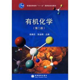 有机化学 赵建庄  第二版 9787040224764 高等教育出版社