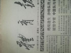 体育报 第2750期  1984年12月14日