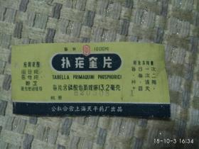 扑疟奎片(上海公私合营天平药厂出品)