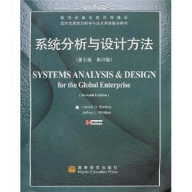 系统分析与设计方法(第7版)(影印版)